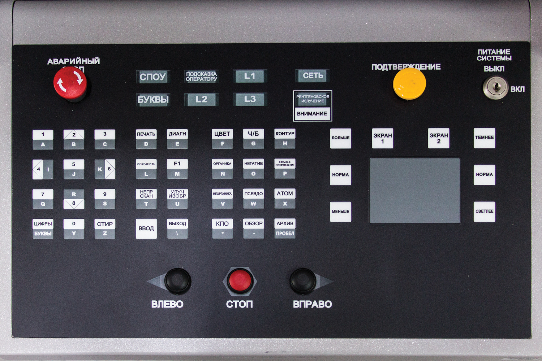 Пульт управления интроскопа для багажа XIS-6545
