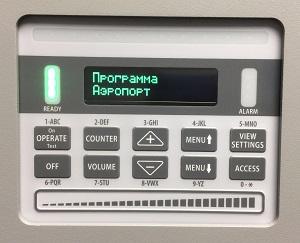 Клавиатура управления металлобнаружителя